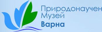 Природонаучен музей - Варна